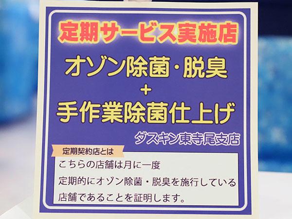 除菌処理済シール