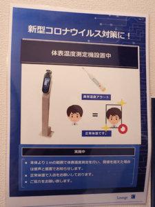 体表温度測定器の案内