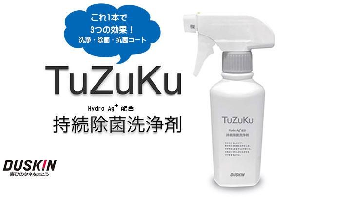 持続除菌洗浄剤 TuZuKu