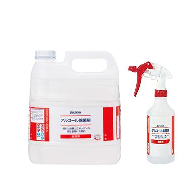 ダスキンアルコール除菌剤(4ℓ)