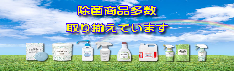 除菌・オゾン脱臭・衛生管理TOPページ(デスクトップ用)