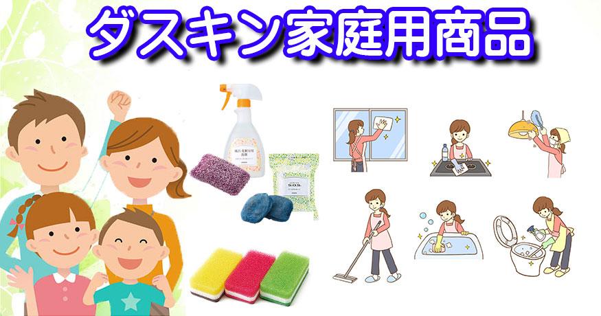 ダスキン家庭用商品バナー